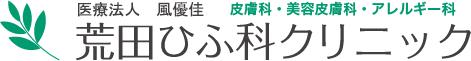 医療法人島田医院 荒田ひふ科クリニック